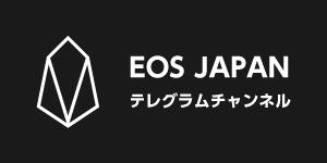 EOS Japan テレグラムチャット