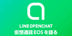 LINEオープンチャット「仮想通貨EOSを語る」